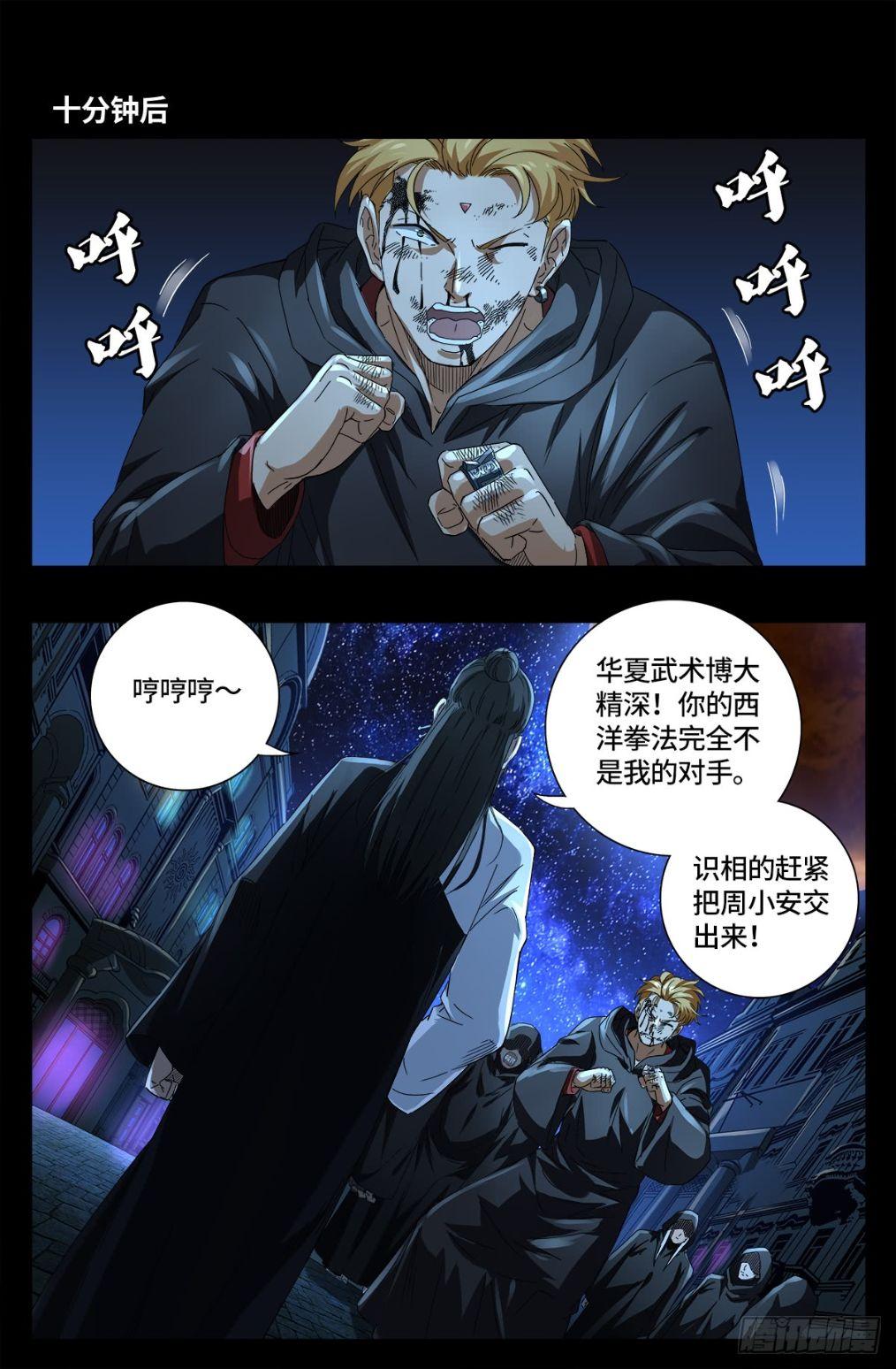 僵尸王漫画:戒魔人 第642话 点穴神功好!