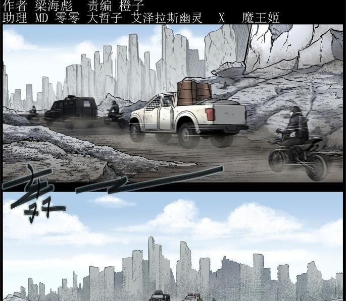 僵尸王漫画:尸界之寻找梁杰-3
