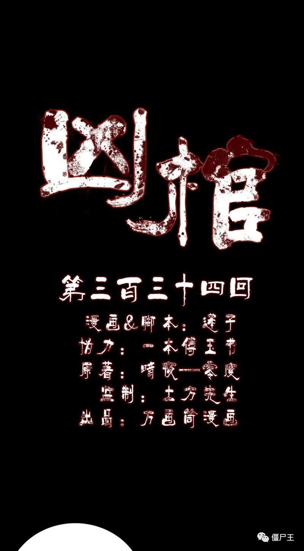 僵尸王漫画:《凶棺》334 | 魔界少主
