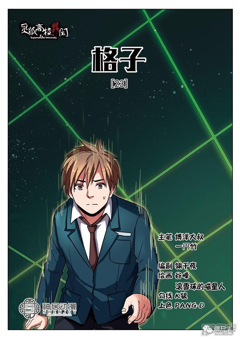 恐怖漫画:灵狐高校异闻23-26话【完结】-僵尸王