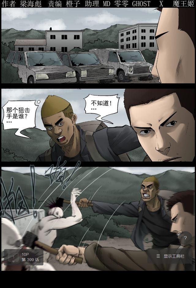 僵尸王漫画:尸界之神秘枪手1