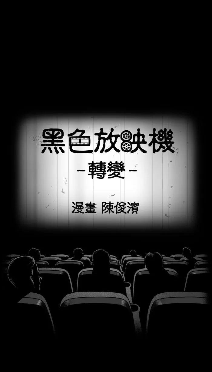 僵尸王漫画:黑色放映机之转变