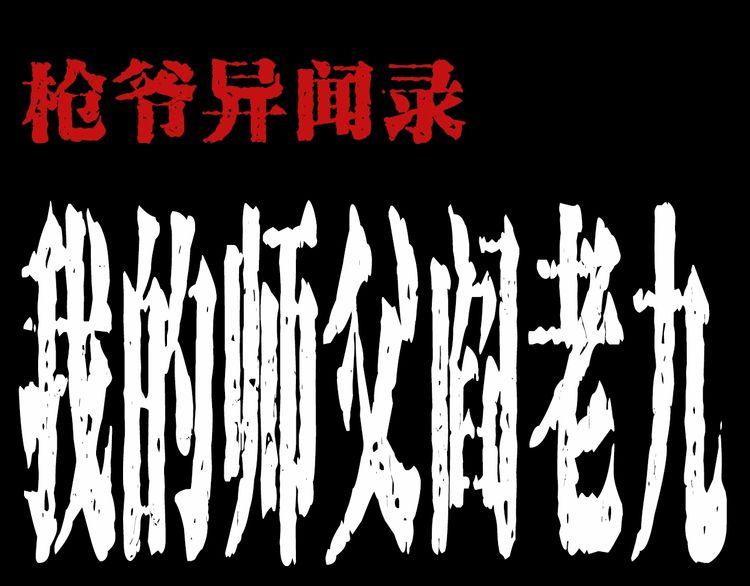 僵尸王漫画:异闻录-我的师父阎老九之又来了个魔女