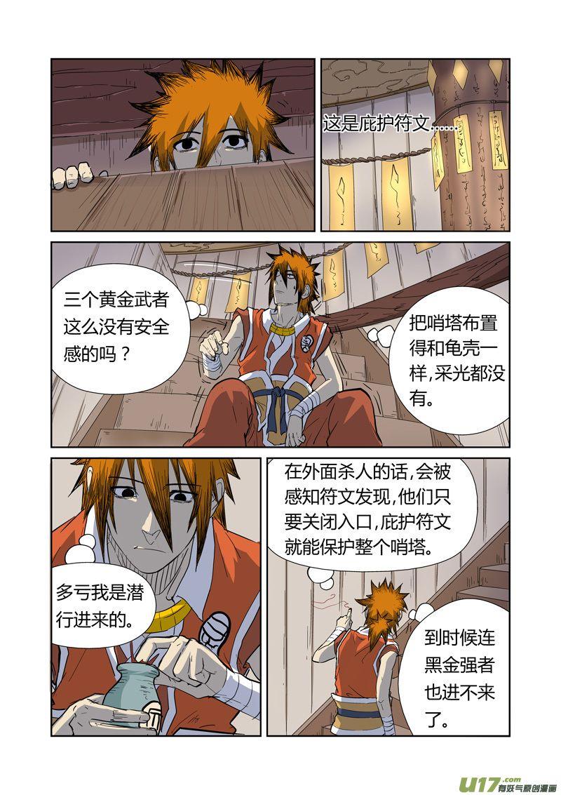 僵尸王漫画:《妖神记》第170话 放烟花(下)