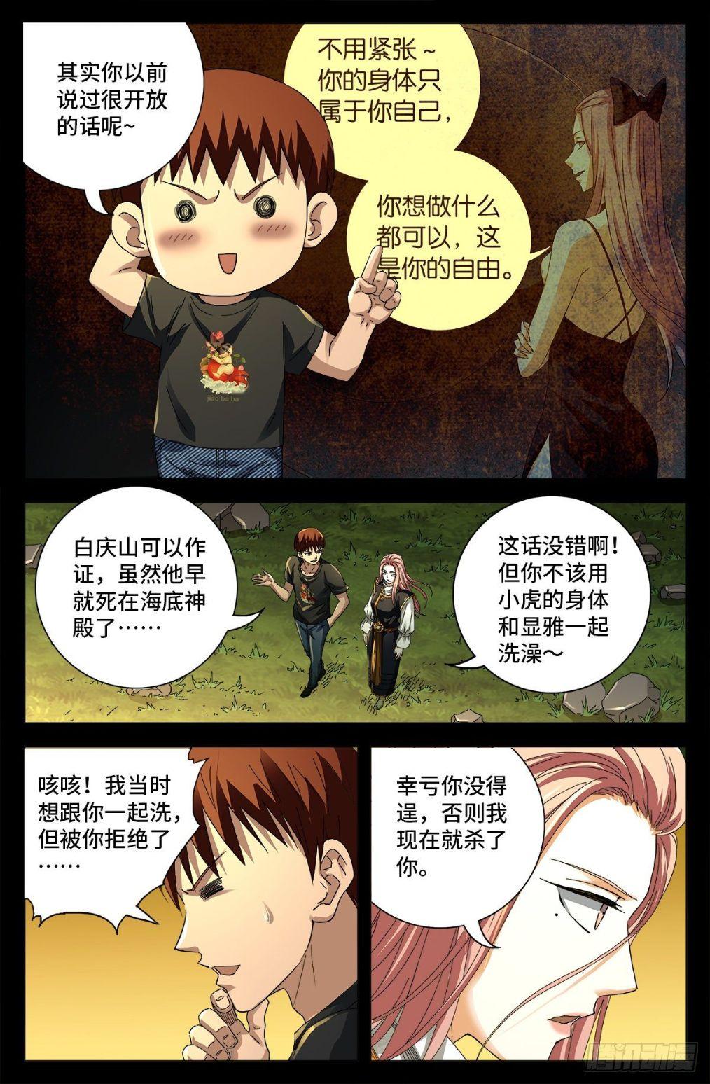 僵尸王漫画:戒魔人 第647话 八门金锁!开!