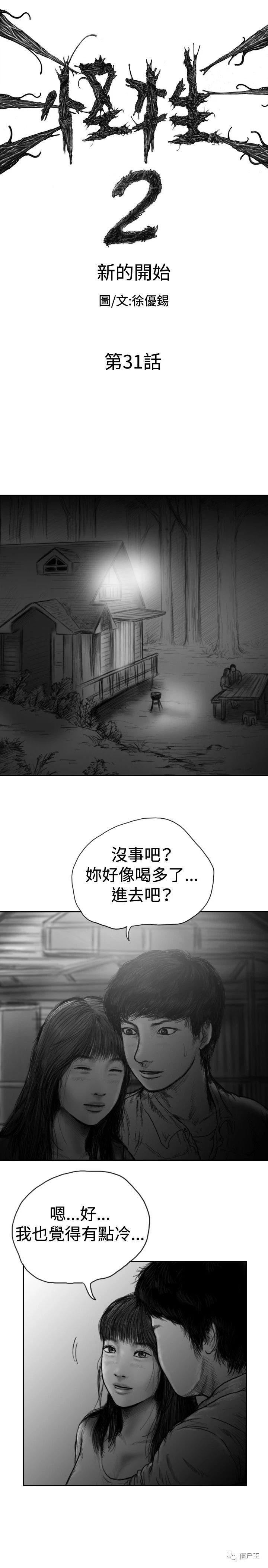 恐怖漫画:《怪牲2》31至35话-僵尸王