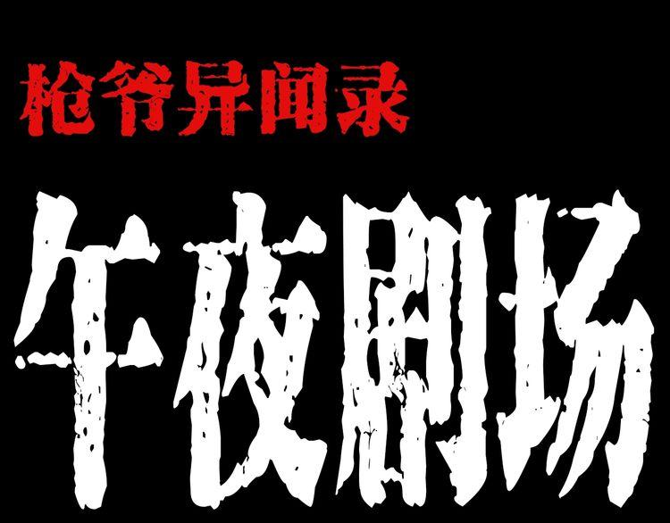 僵尸王漫画:异闻录-午夜剧场之封闭的仓库