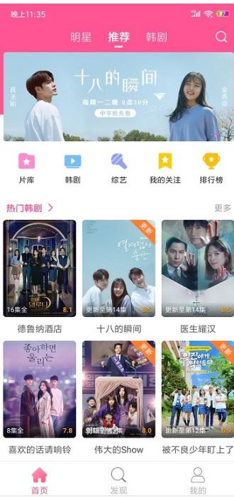 韩剧TV v4.7.5纯净版 无需会员看韩剧