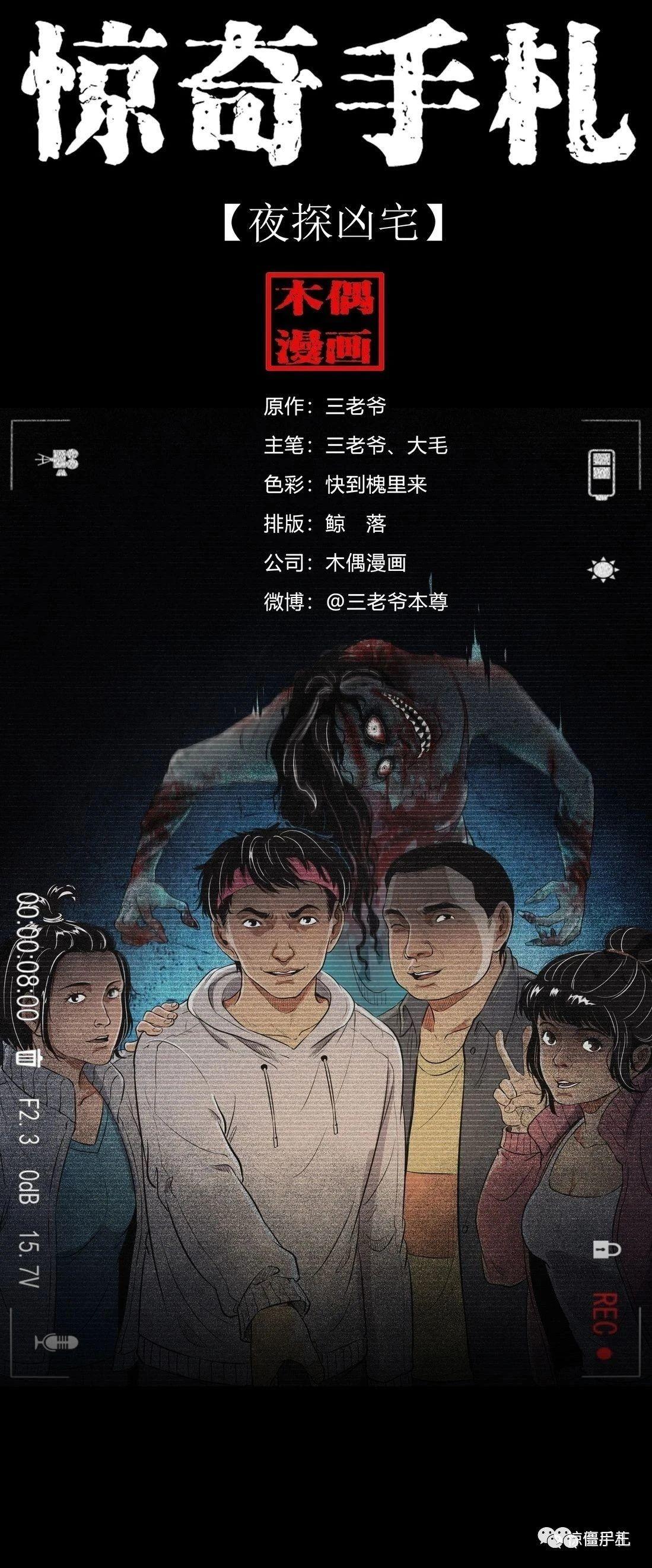 僵尸王漫画:惊奇手札之夜探凶宅