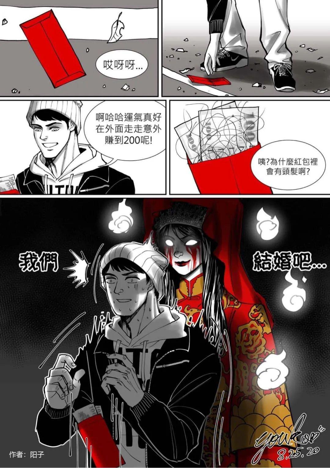 僵尸王漫画:一页惊悚:结婚吧