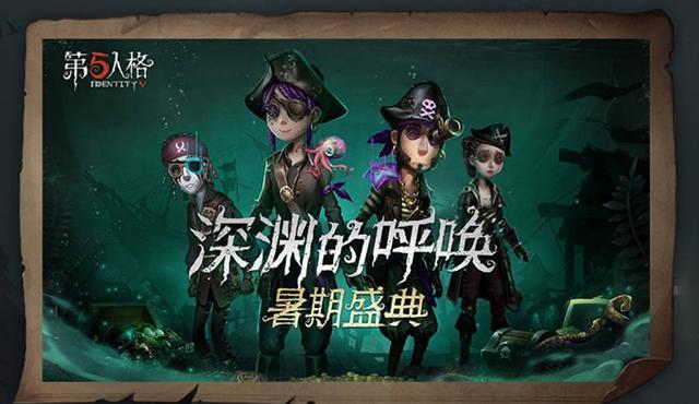 """第五人格暑期盛典!官方整理出了一整套紫皮""""海盗系"""