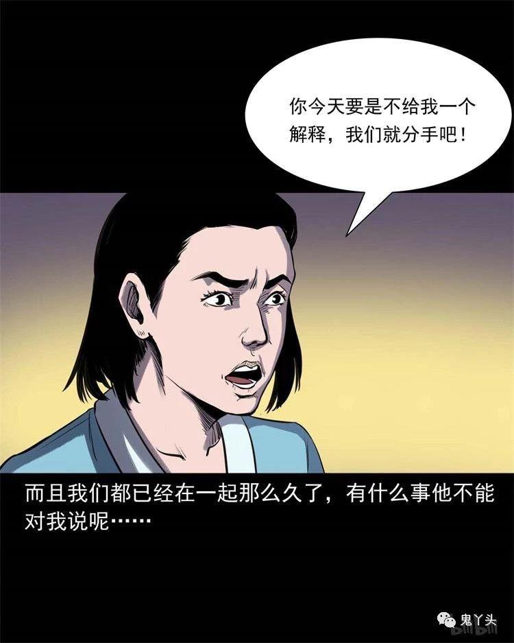 三老爷惊奇手札之《男朋友的故事》