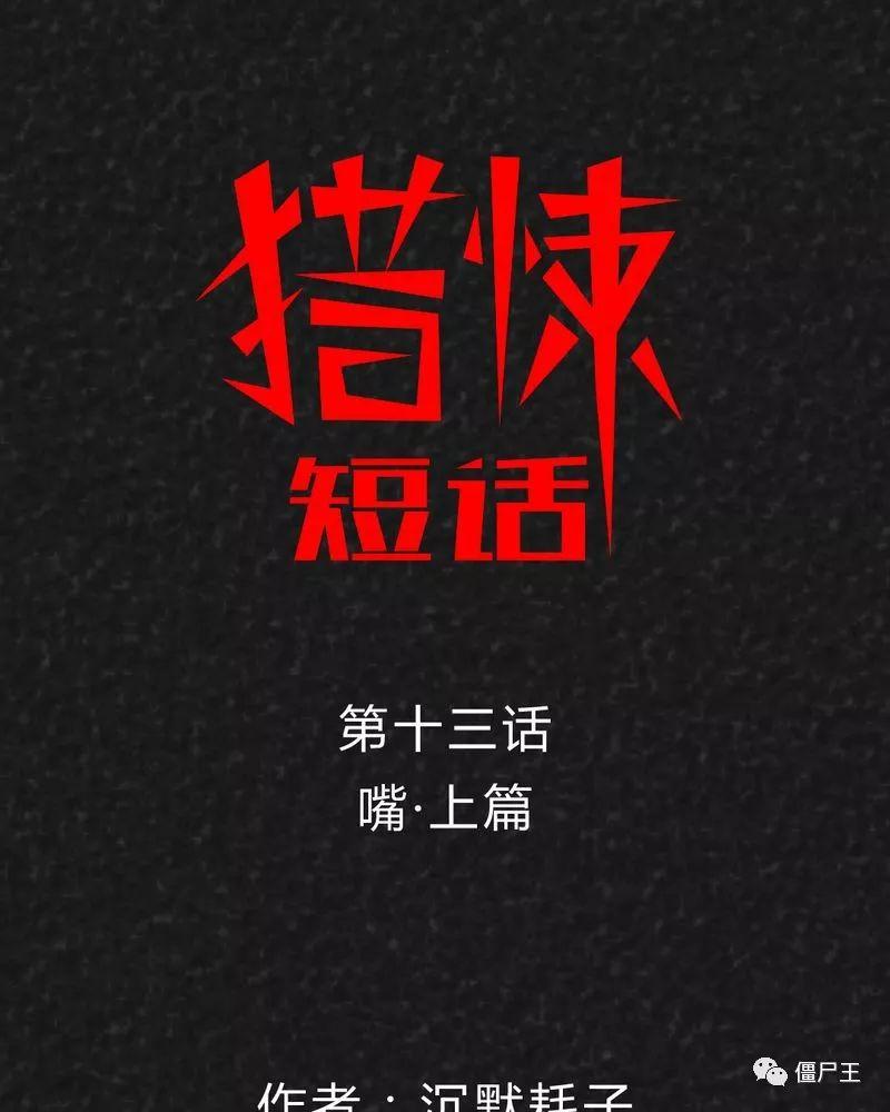 僵尸王漫画:猎悚短话之嘴【谨慎!!!有点恶心】