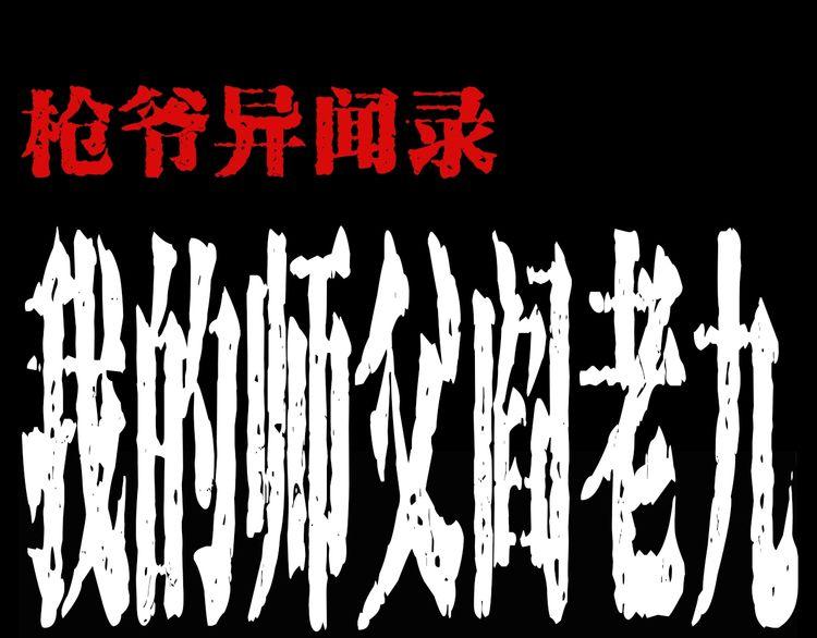 僵尸王漫画:异闻录-我的师父阎老九之善与恶