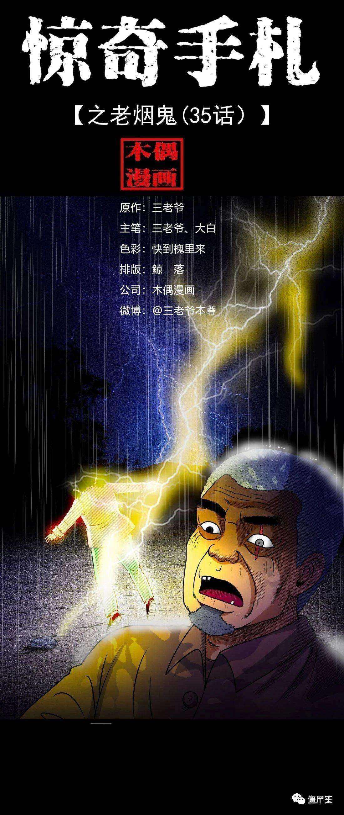 僵尸王漫画:惊奇手札之老烟鬼(三十五)