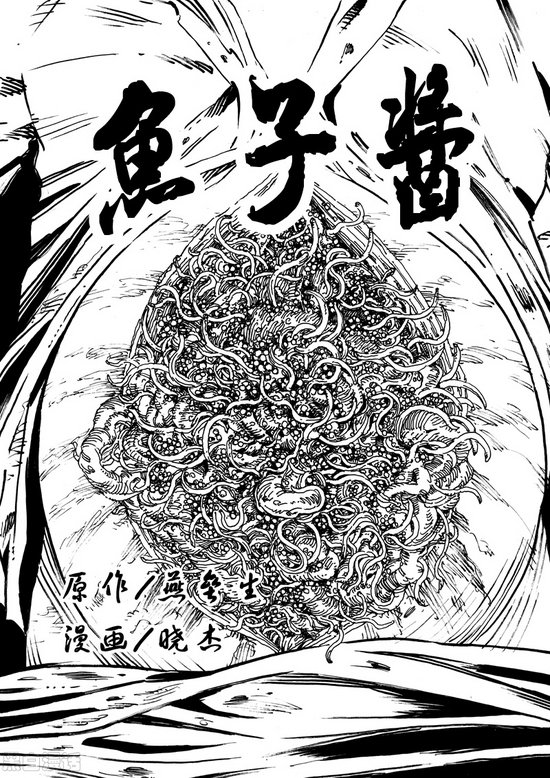 重口漫画《鱼子酱》图片