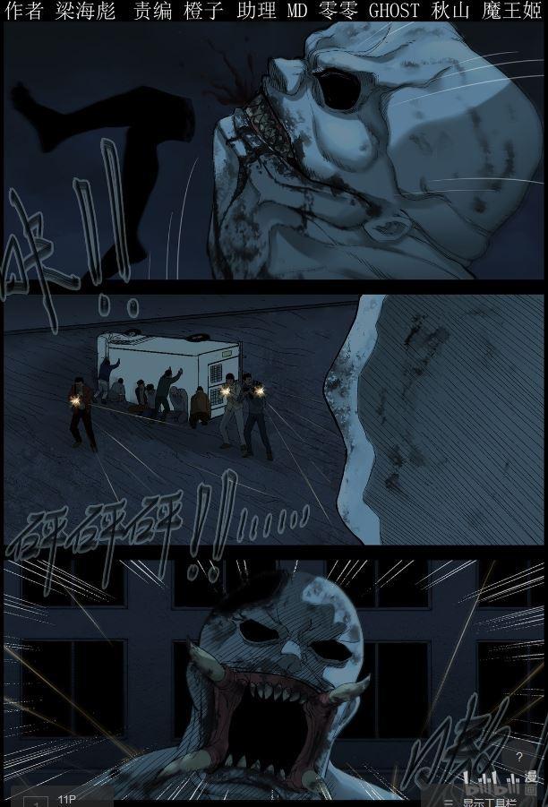 僵尸王漫画:尸界之巨人僵尸-5