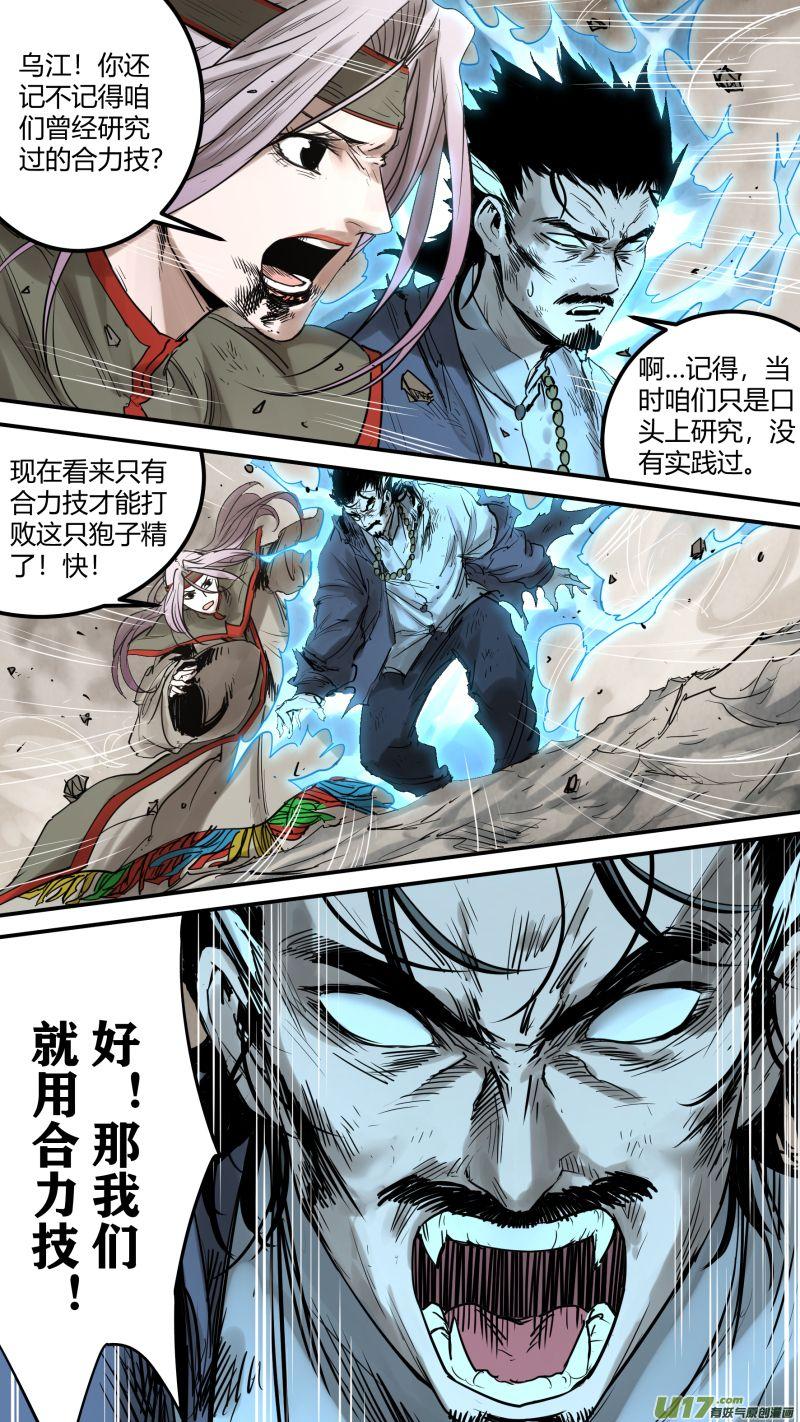 僵尸王漫画:锁龙 - 0158.二叔和小姑妈合体了?!