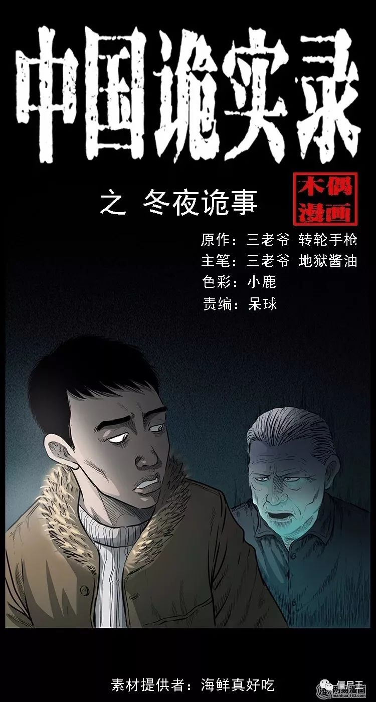 恐怖漫画:中国诡实录之冬夜诡事-僵尸王