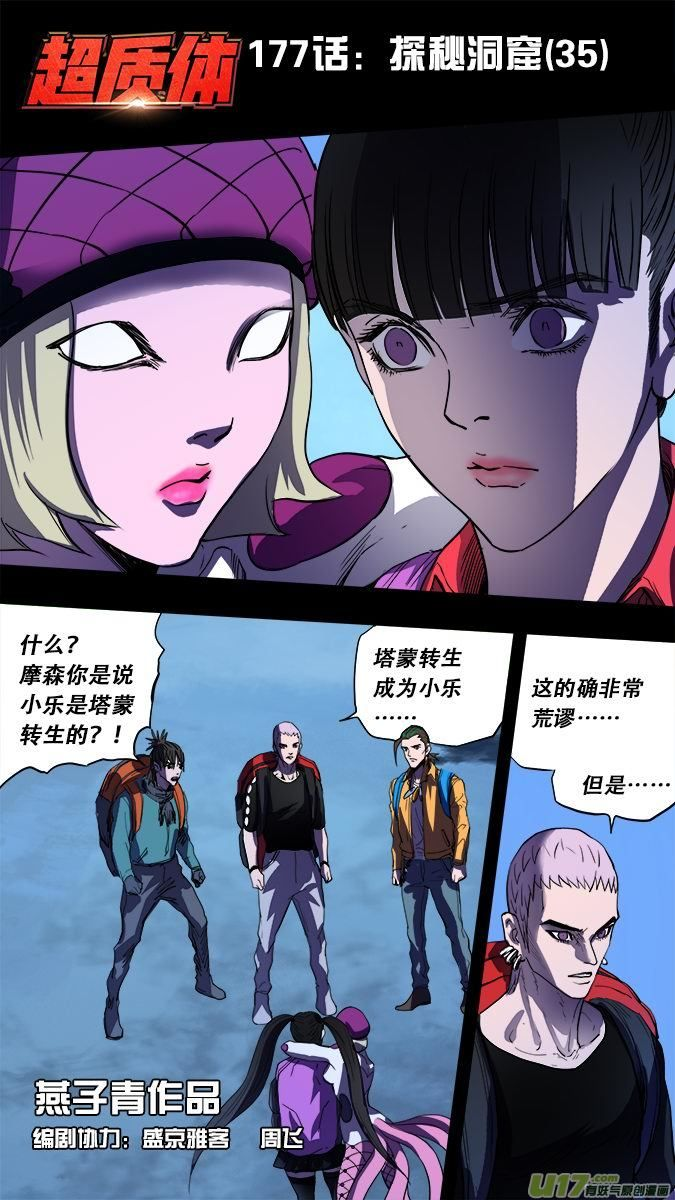 僵尸王漫画:《超质体》177:探秘洞窟(35)
