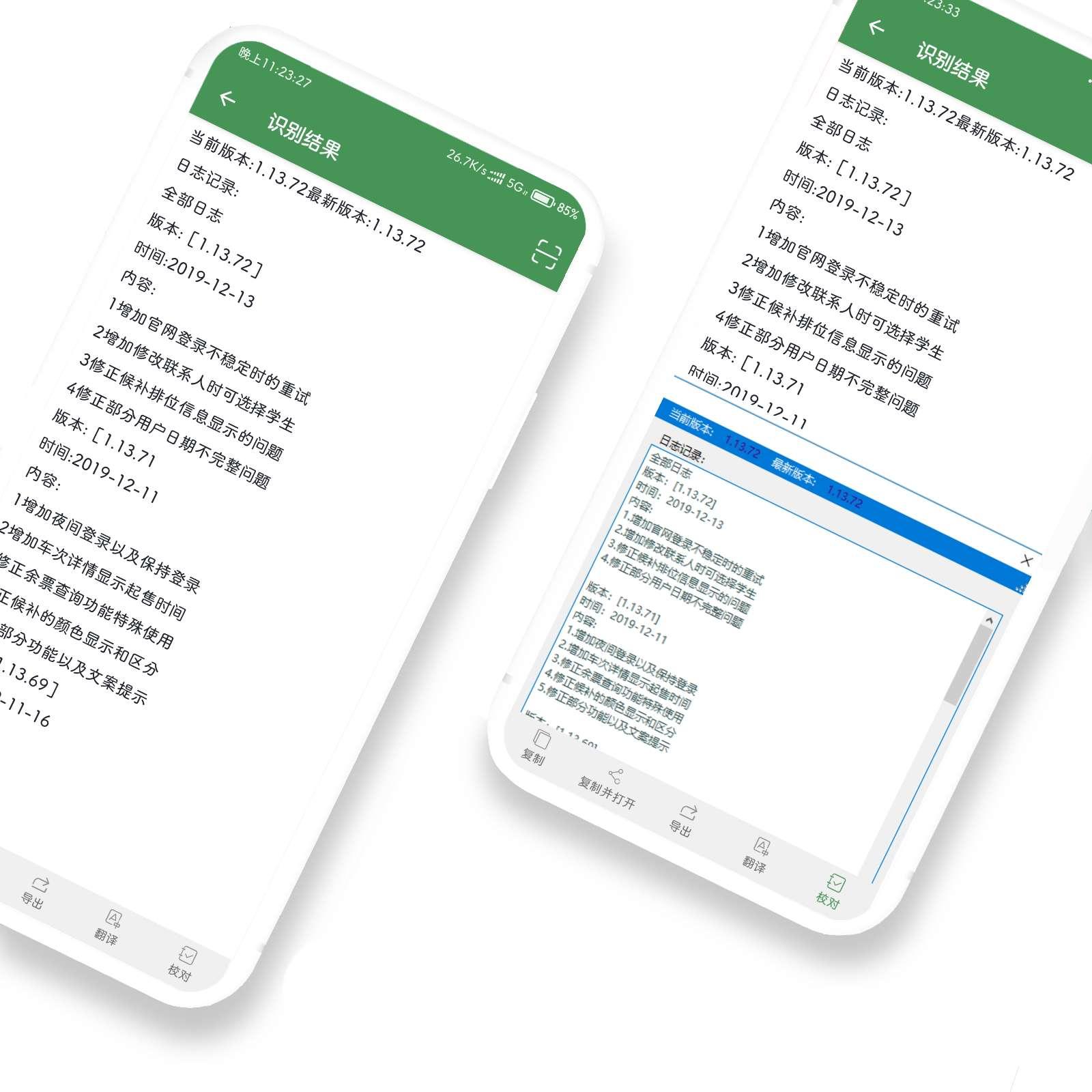 白描v2.7.3 OCR识别翻译与扫描