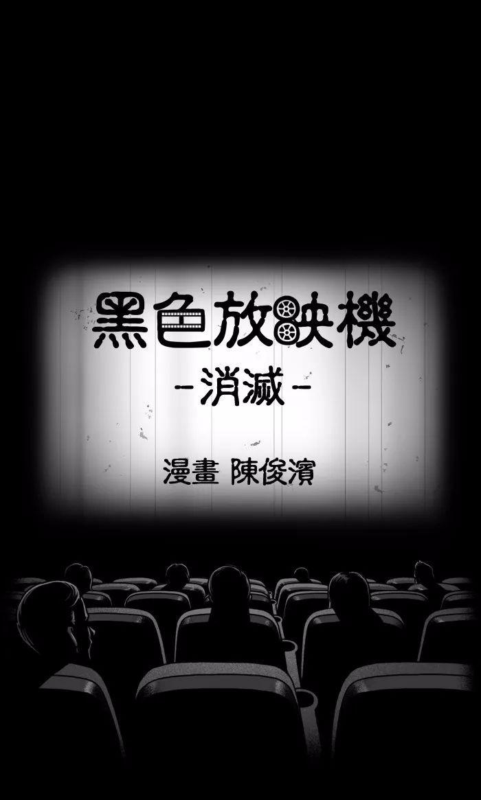 僵尸王漫画:黑色放映机之消减