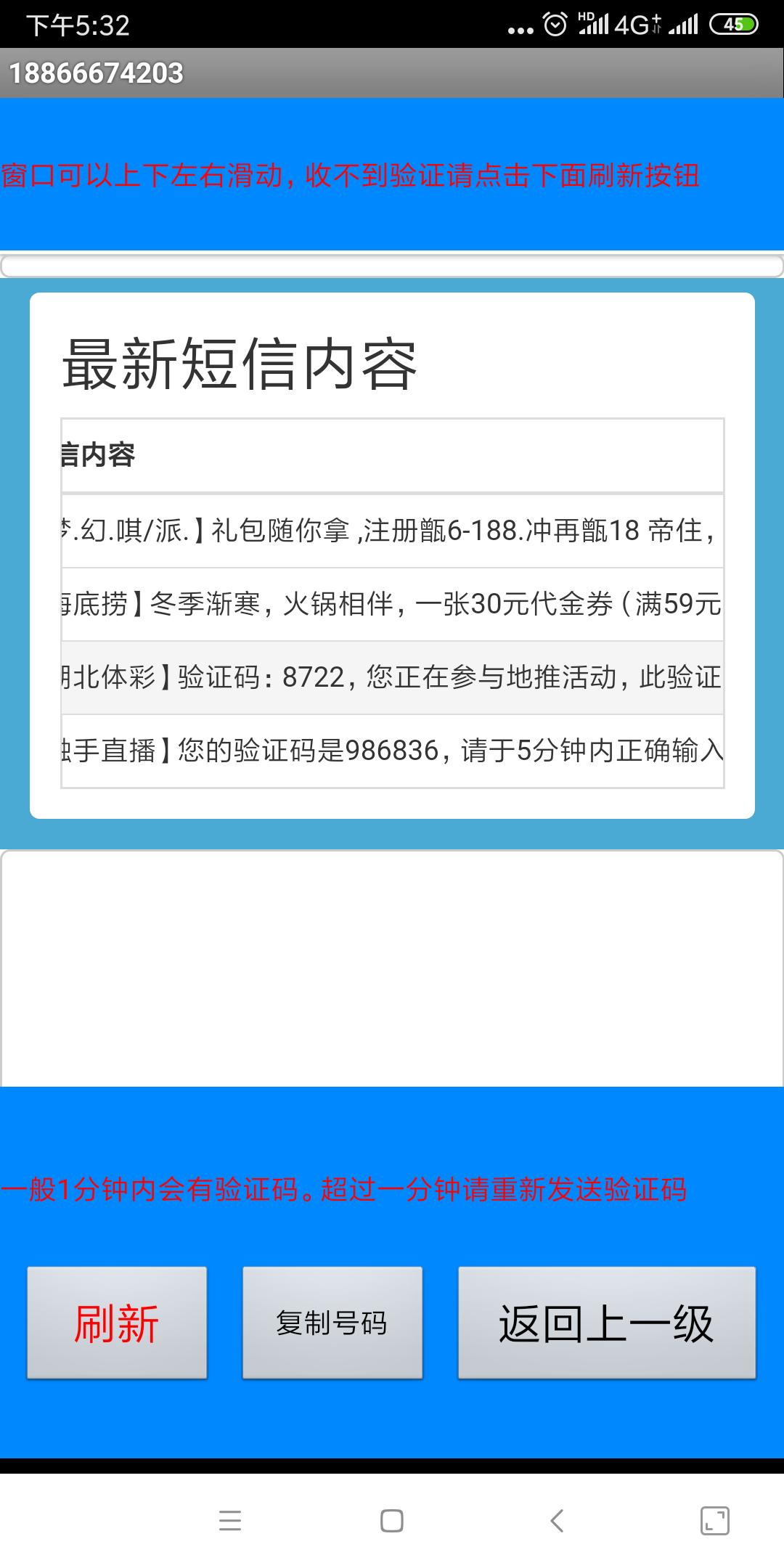 笨笨接码v1.5修改版 手机可用免费接码工具