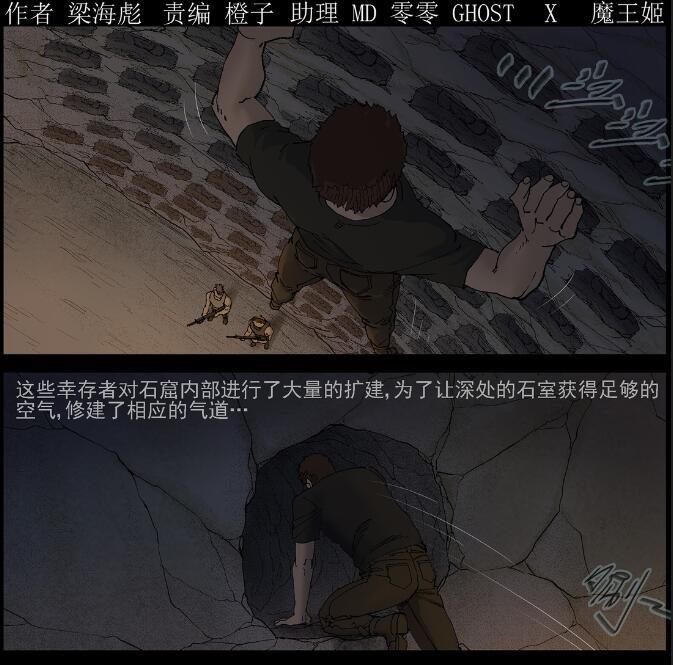 僵尸王漫画:尸界之苦力-7
