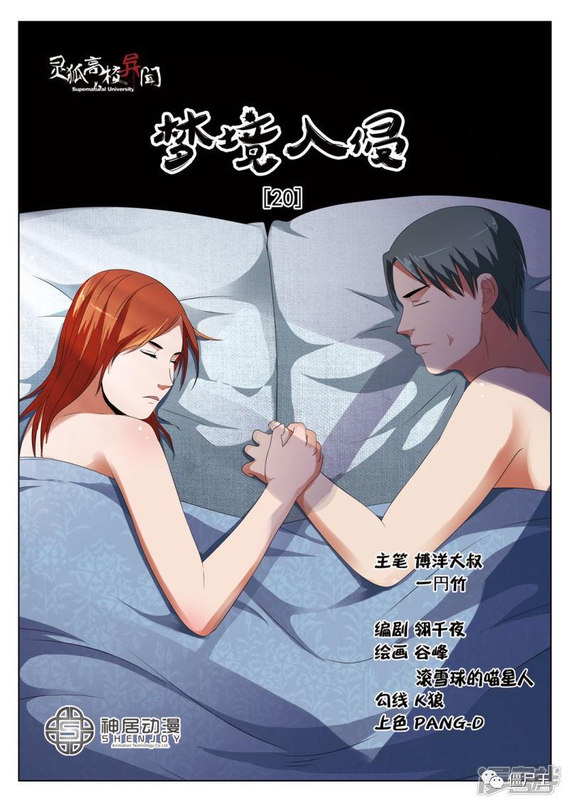 恐怖漫画:灵狐高校异闻20-22话连载中-僵尸王