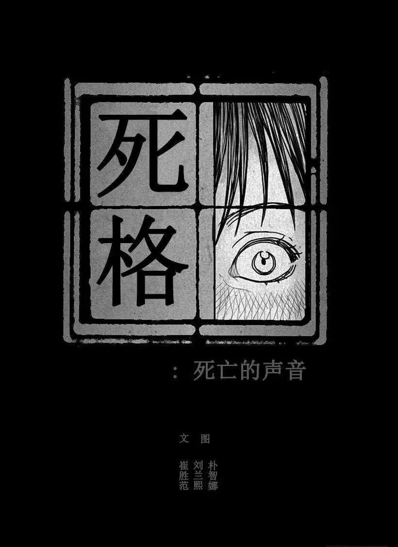 僵尸王漫画:死格之霸王车