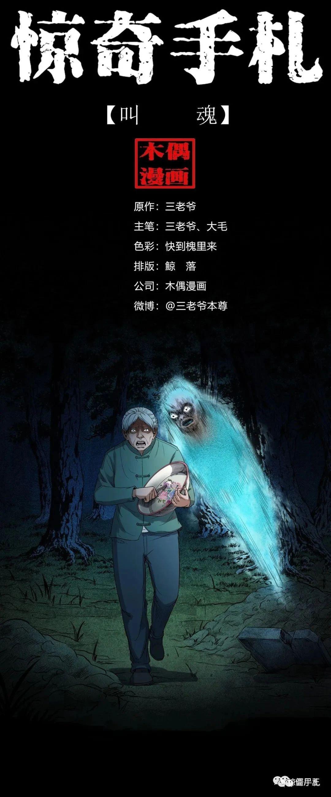 僵尸王漫画:惊奇手札之叫魂