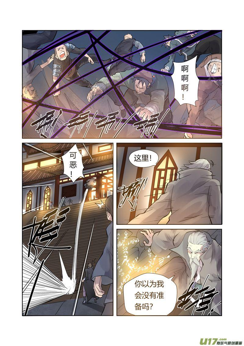 僵尸王漫画:《妖神记》第208话 风雪灵神(下)