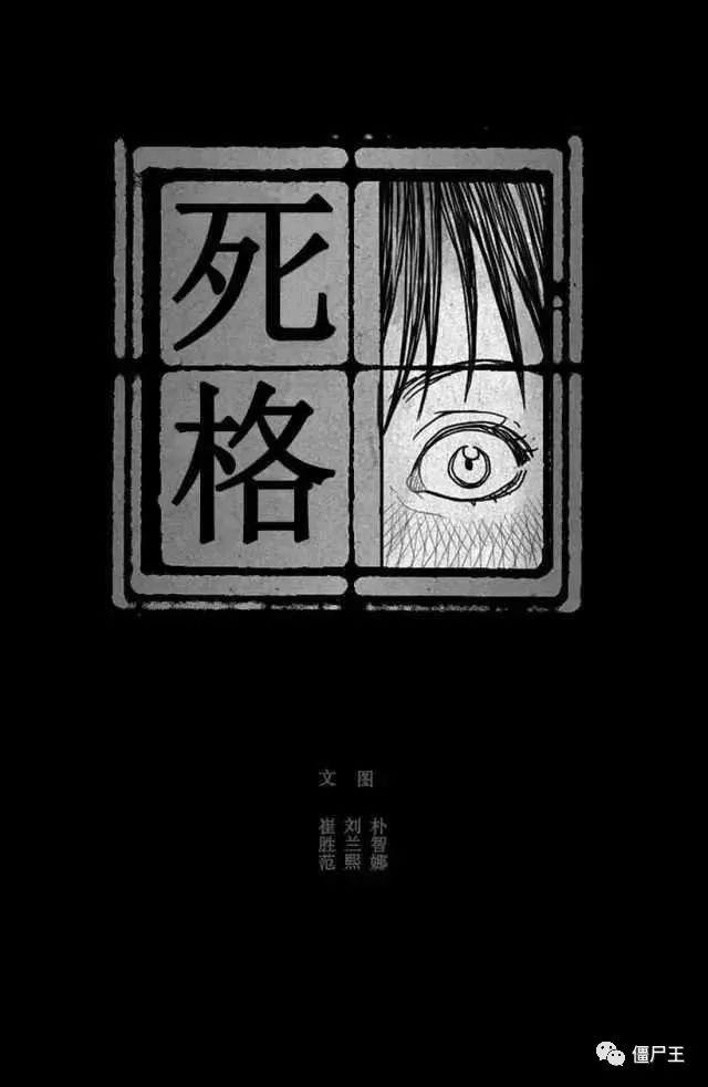僵尸王漫画:死格之找女儿的妈妈