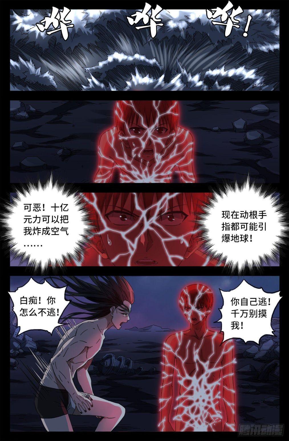 僵尸王漫画:戒魔人 第672话 奇金湖大搜救!
