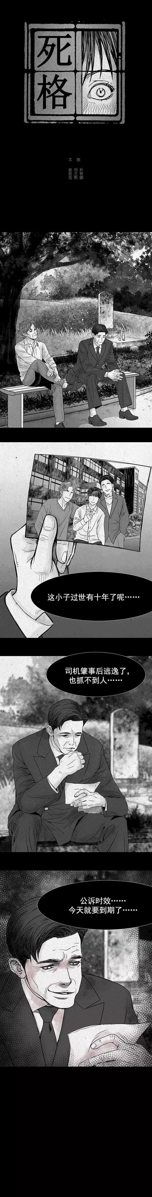 僵尸王漫画:死格之肇事逃逸