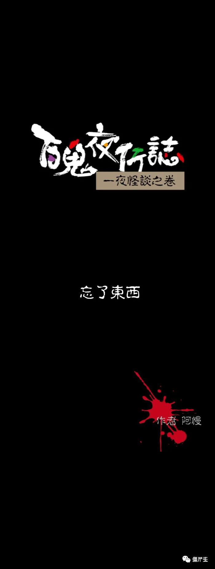 僵尸王漫画:百鬼夜行记之忘了东西