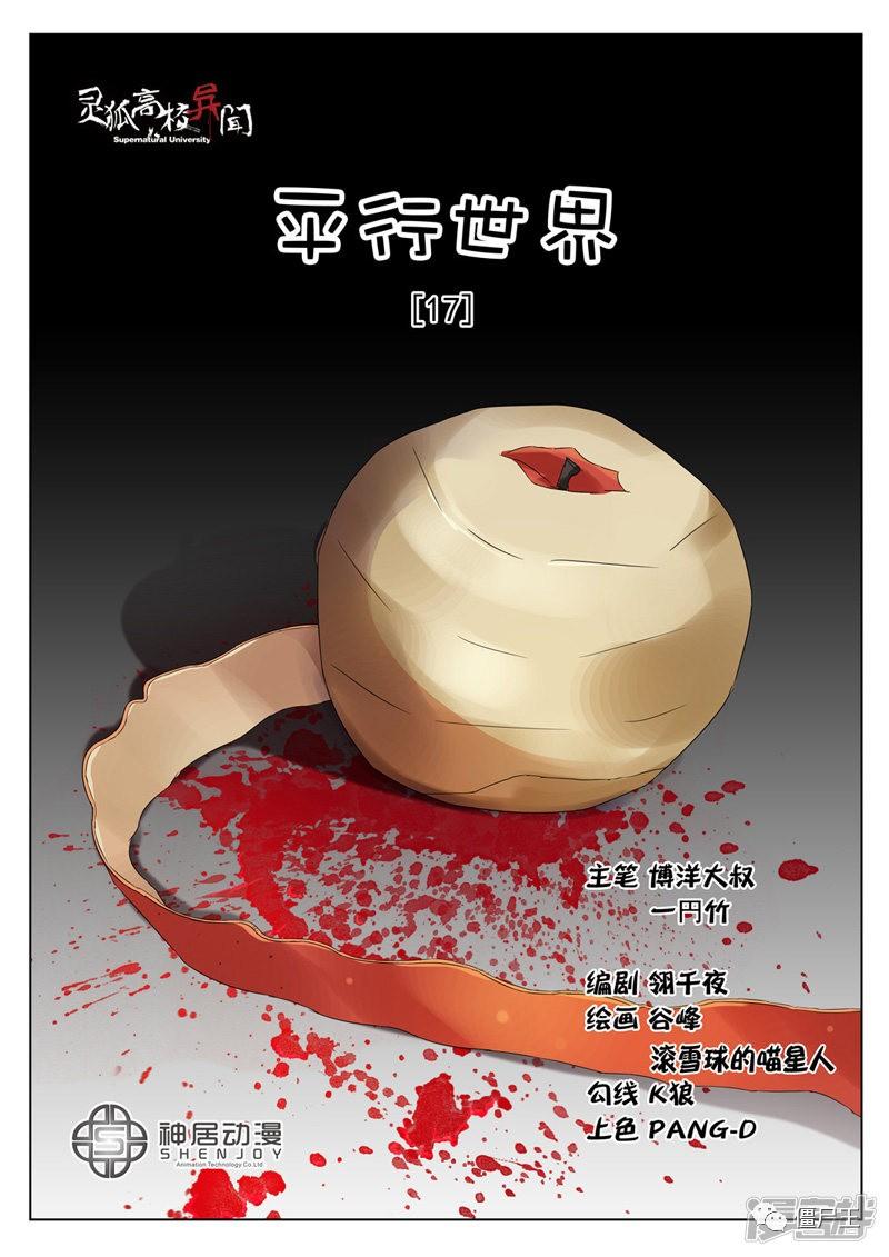 恐怖漫画:灵狐高校异闻17-19话连载中-僵尸王