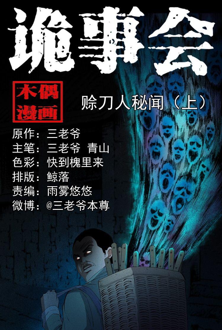 僵尸王漫画:三老爷诡事会之赊刀人秘闻(上)
