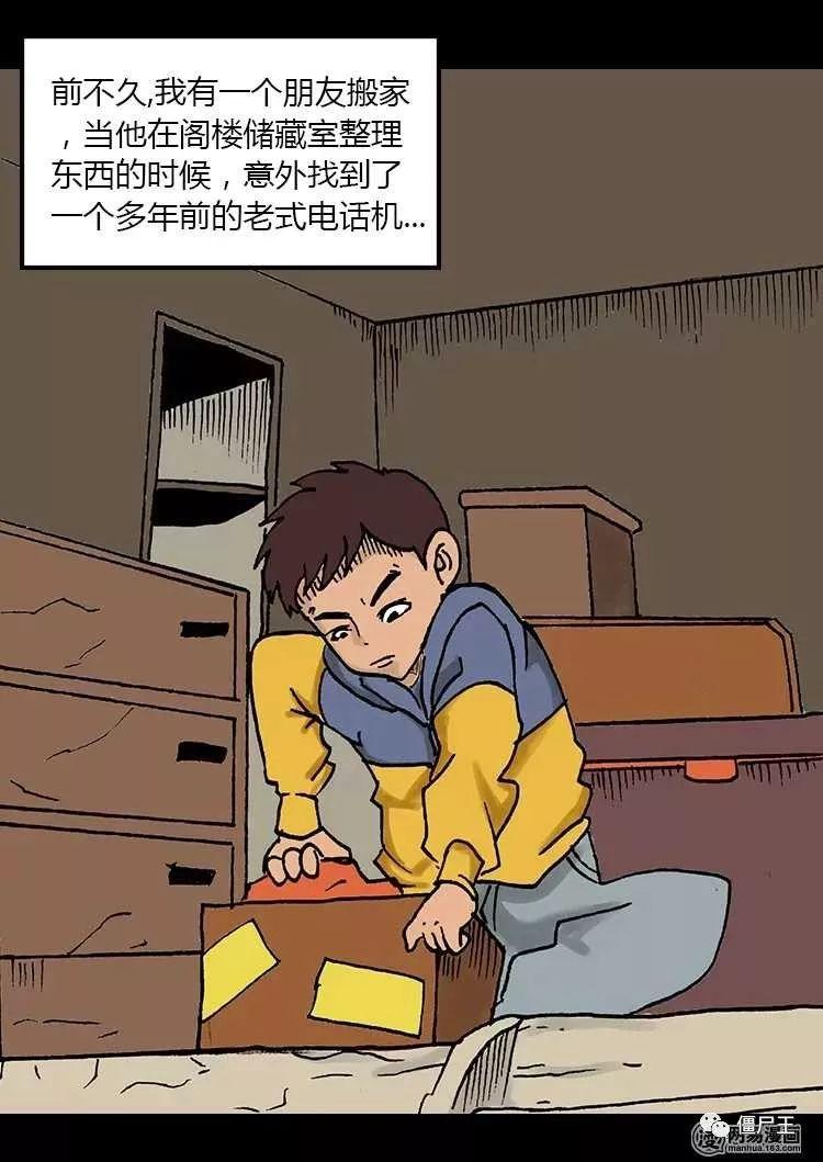 恐怖漫画:毛骨悚然见闻录之老式电话-僵尸王