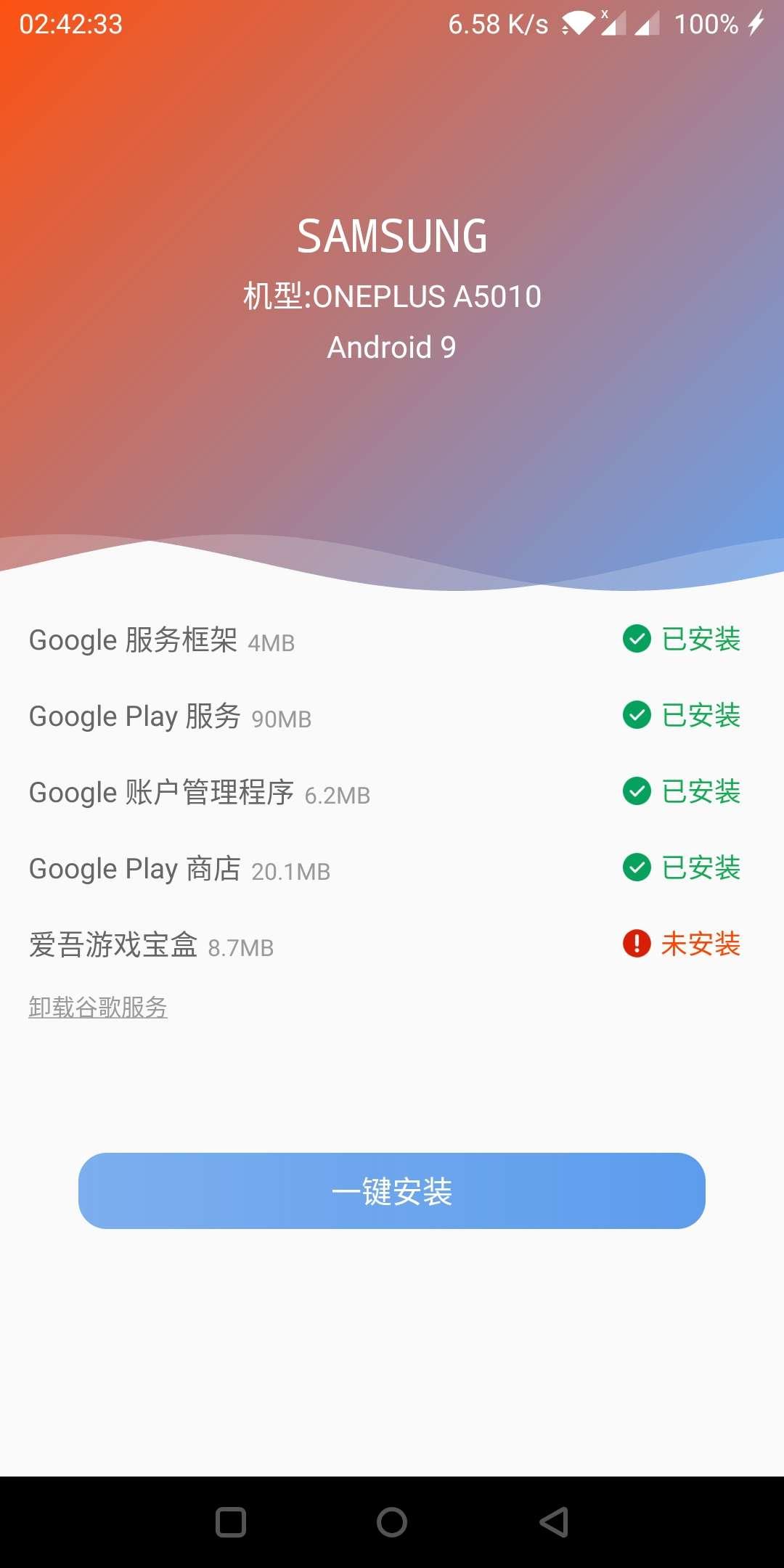 爱吾谷歌安装器v1.1 一键安装谷歌全家桶