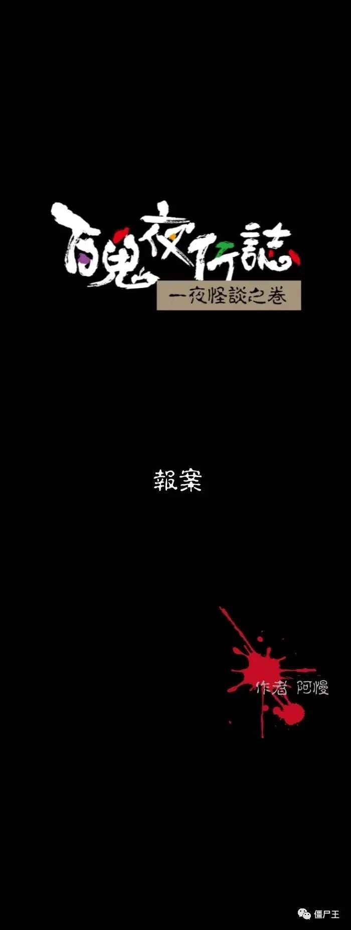 僵尸王漫画:百鬼夜行记之报案