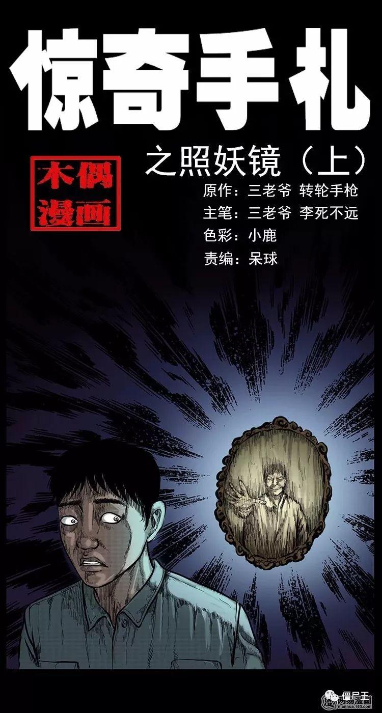 恐怖漫画:惊奇手札之照妖镜-僵尸王