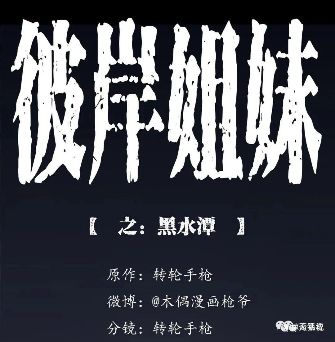 【彼岸姐妹】 第26话 黑水潭
