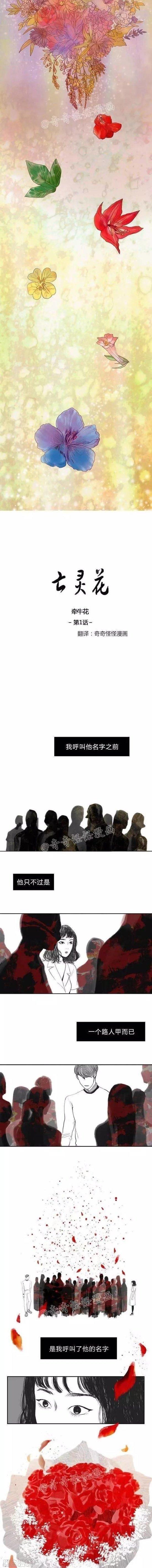 僵尸王漫画:韩国恐怖漫画《牵牛花》