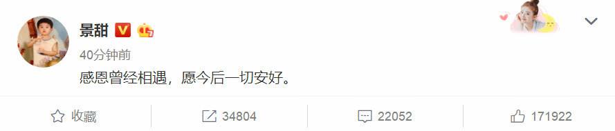 秒上熱搜!景甜宣布與張繼科分手700萬人關注 網友:炒作結束 【策話】 自媒體 第1张