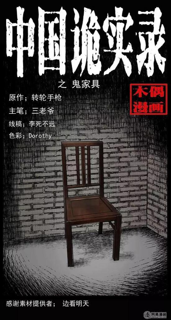 中国诡实录《鬼家具》图片
