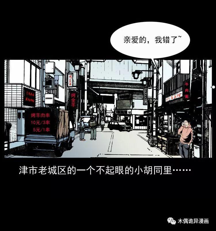 僵尸王漫画:诡案实录之桥魂