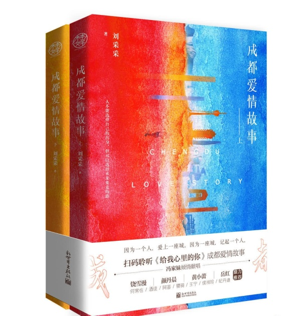 """成都美女作家写给""""蓉漂""""的故事:《成都爱情故事》正式发售"""