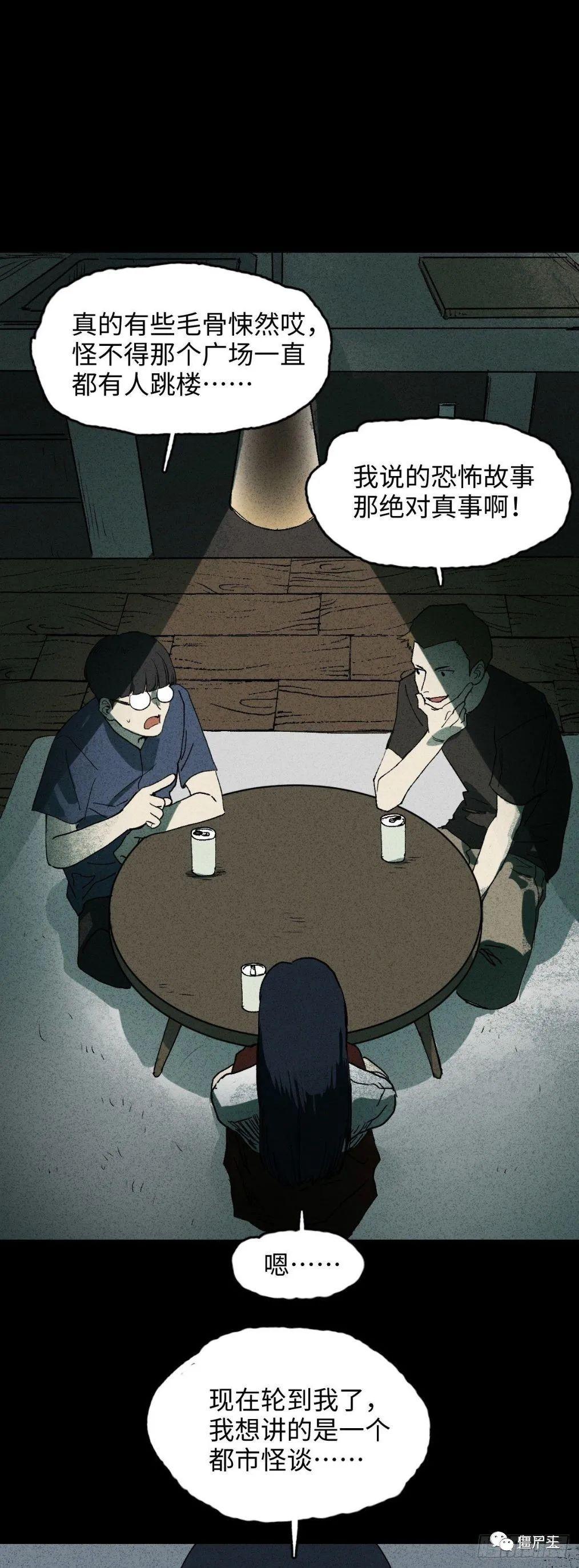 僵尸王漫画:怪奇笔记之楼上的房间