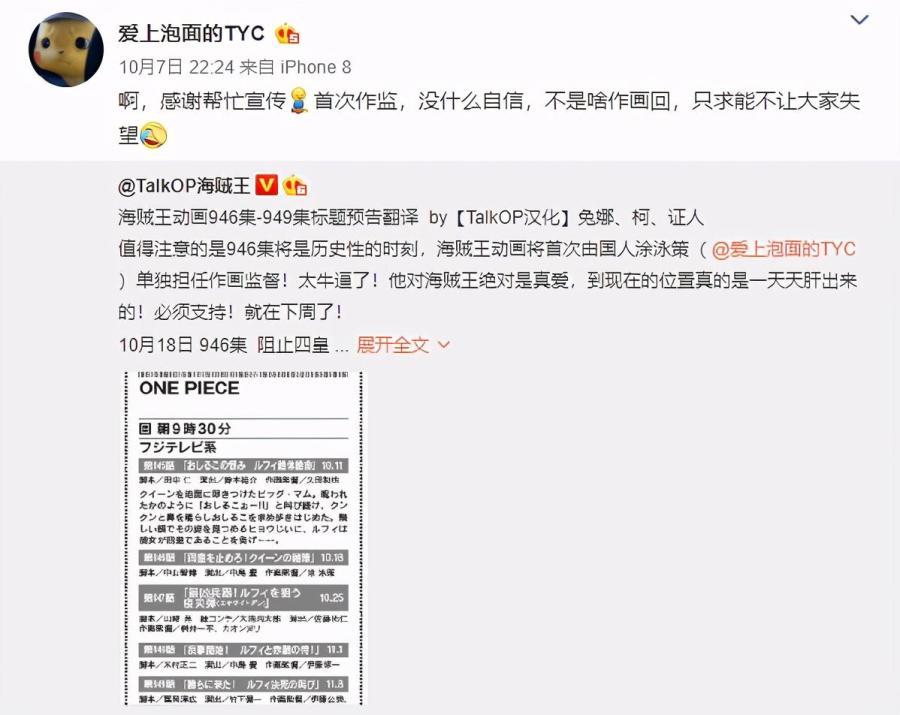 《海贼王》动画迎来历史性时刻,中国人首次挑大梁担任作画监督!